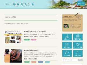 http://www.seibu-la.co.jp/makuhari/event/