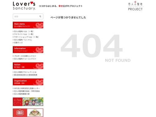 Screenshot of www.seichi.net