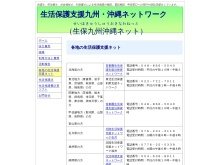 Screenshot of www.seiho-kyushu.net