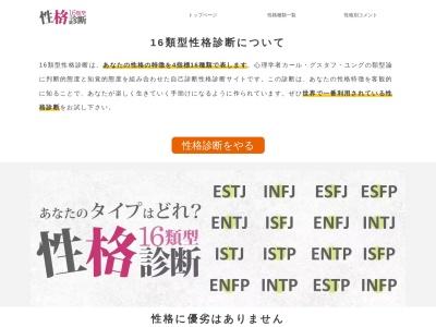 http://www.seikakushindan.info/
