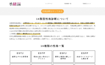 Screenshot of www.seikakushindan.info