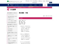 Screenshot of www.seikatubunka.metro.tokyo.jp