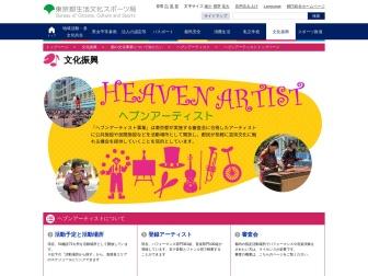 http://www.seikatubunka.metro.tokyo.jp/bunka/heavenartist/
