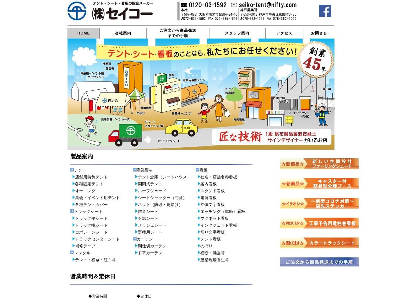株式会社セイコー神戸営業所