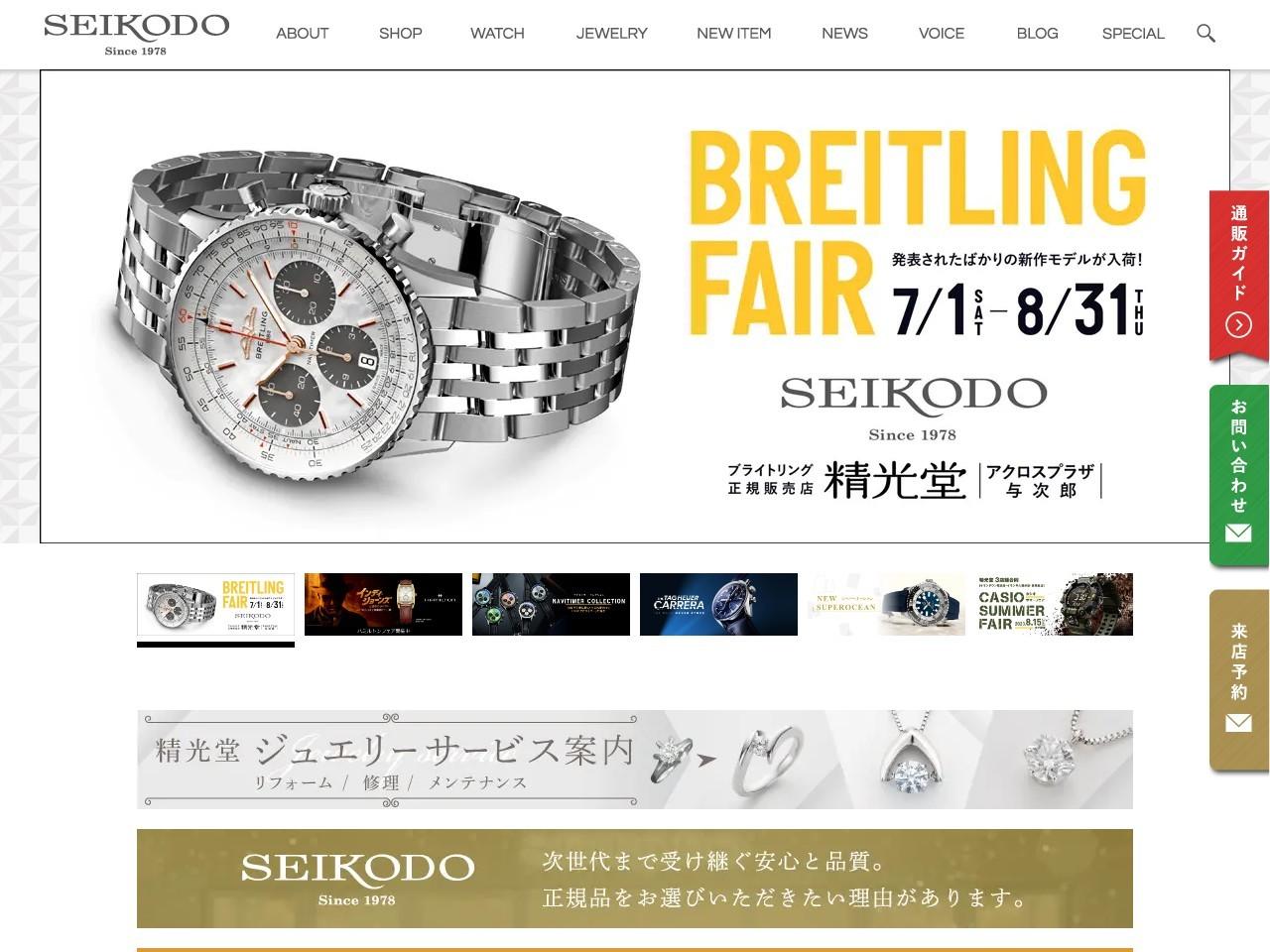 精光堂 -SEIKODO- 輸入時計正規販売・高品質ダイヤモンド専門店