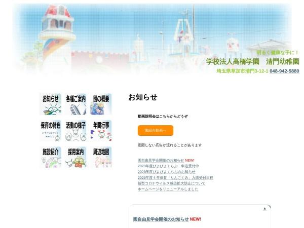 Screenshot of www.seimon.ed.jp