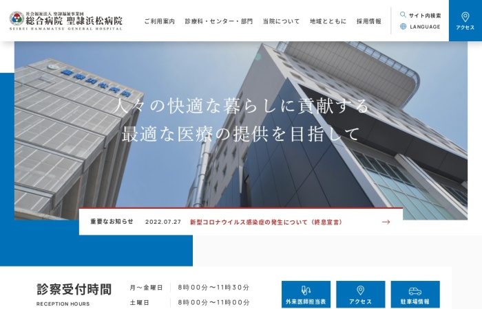 Screenshot of www.seirei.or.jp