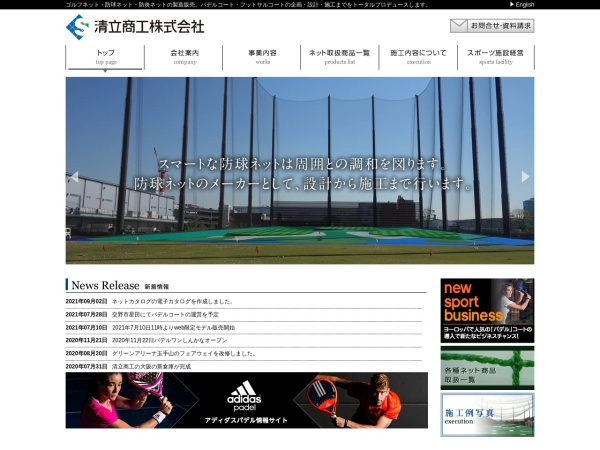 Screenshot of www.seiritu.co.jp