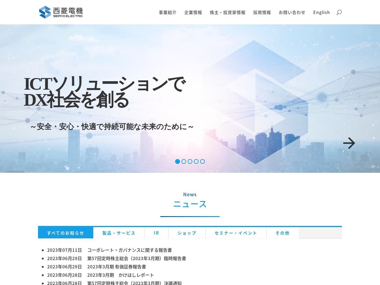 西菱電機株式会社神奈川営業所