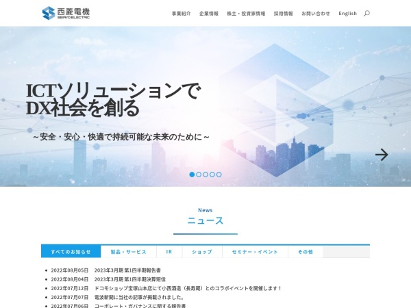 Screenshot of www.seiryodenki.co.jp