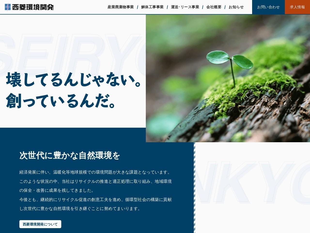 株式会社西菱環境開発