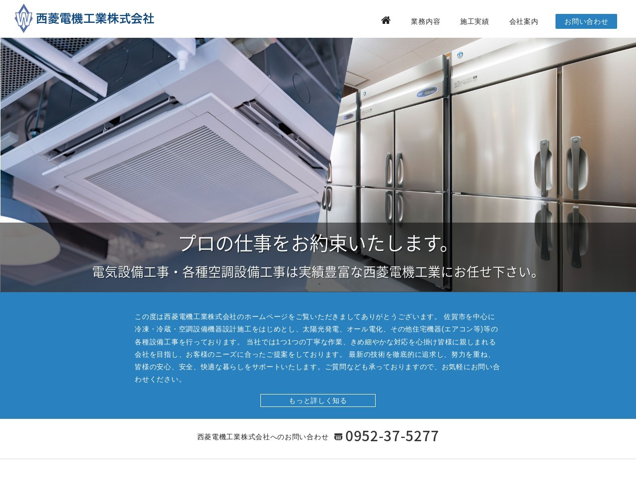 西菱電機工業株式会社