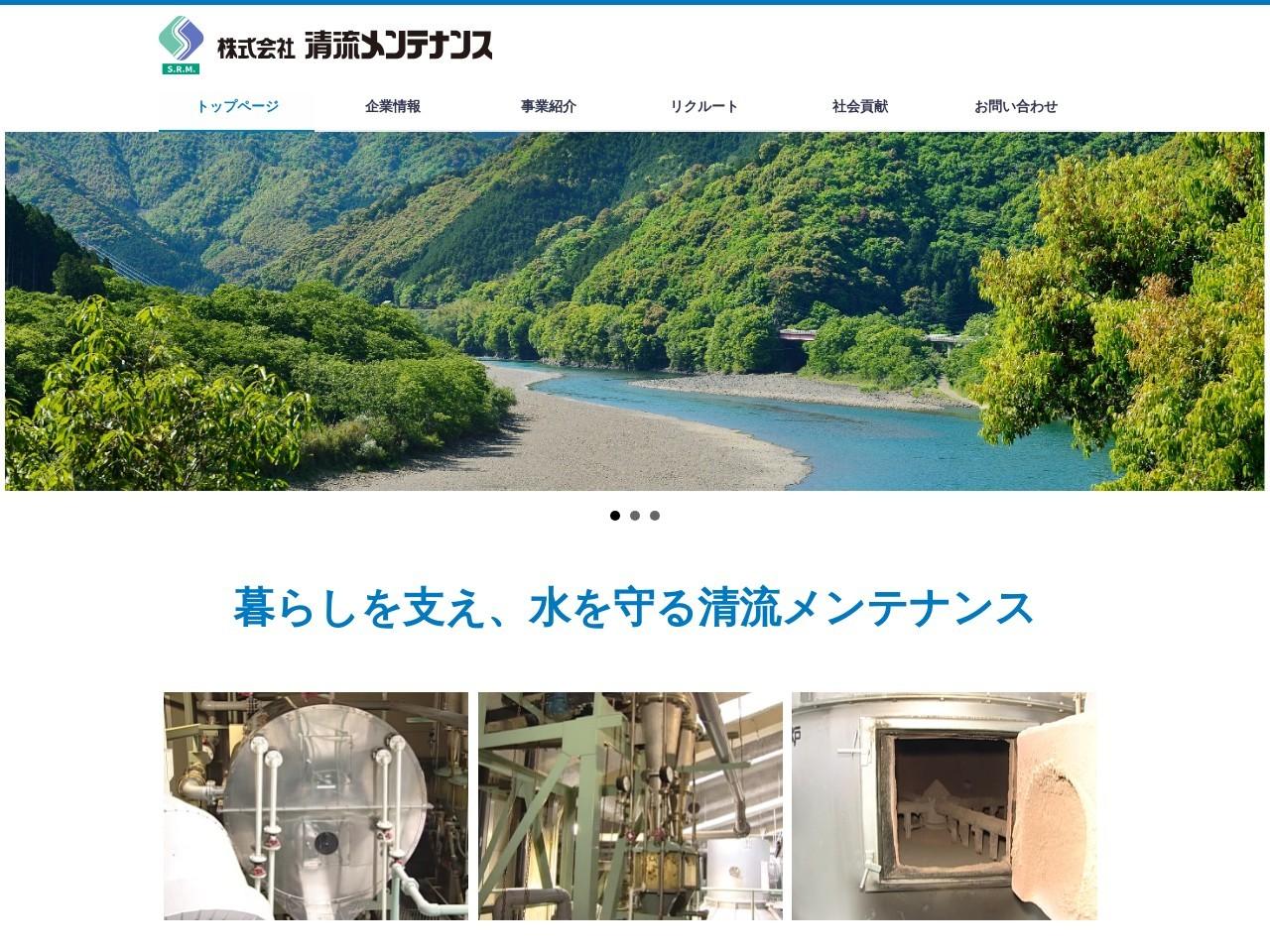 株式会社清流メンテナンス古川事業所