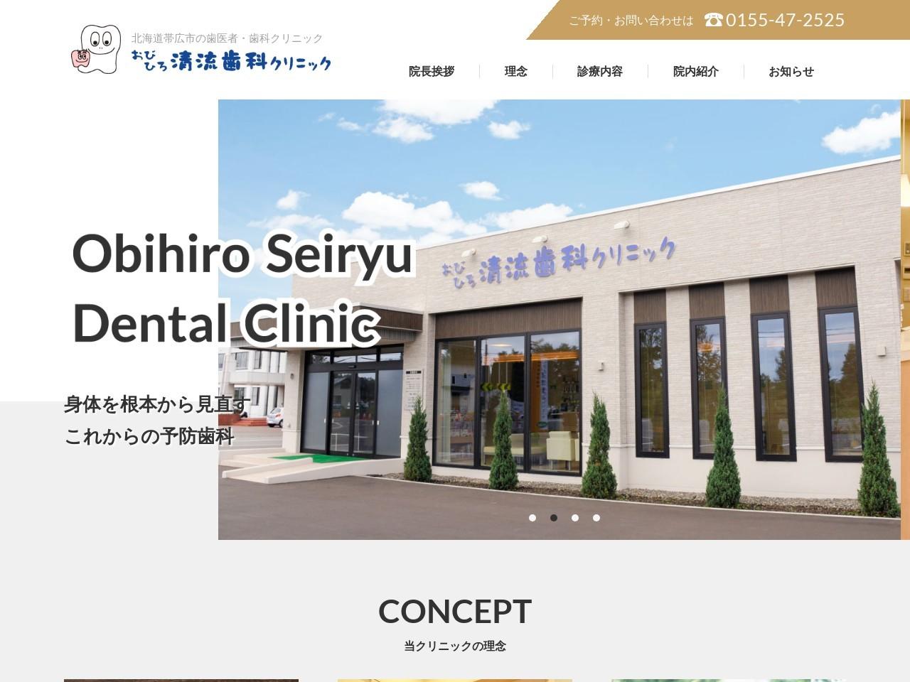 おびひろ清流歯科クリニック (北海道帯広市)