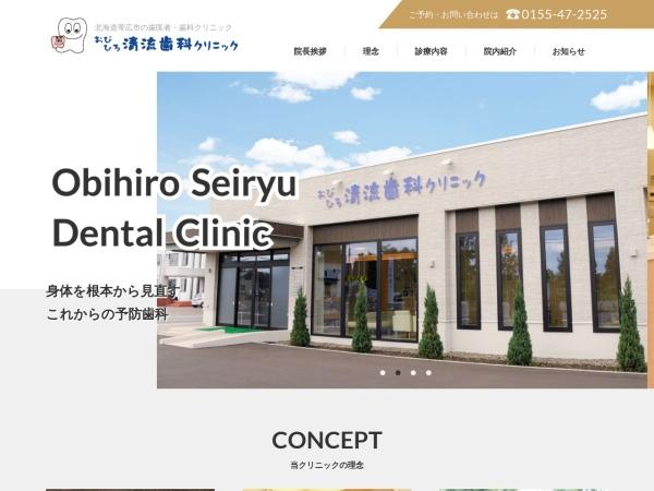 http://www.seiryu-shika.com/