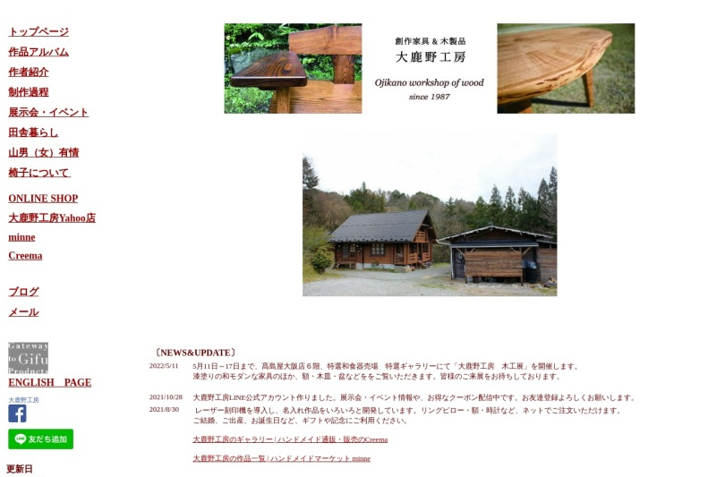 Screenshot of www.seiryu.ne.jp