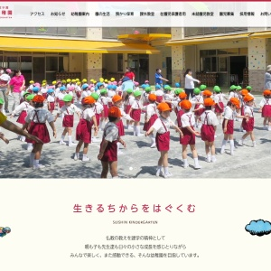 Screenshot of www.seishinkinder.jp