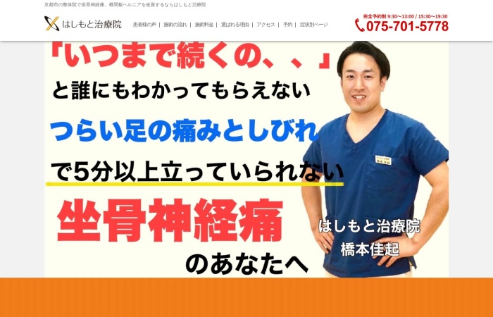 Screenshot of www.seitai-jin.com