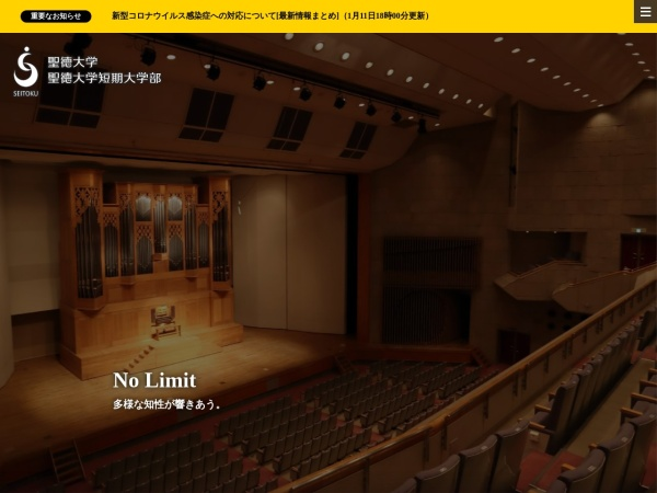 Screenshot of www.seitoku.jp