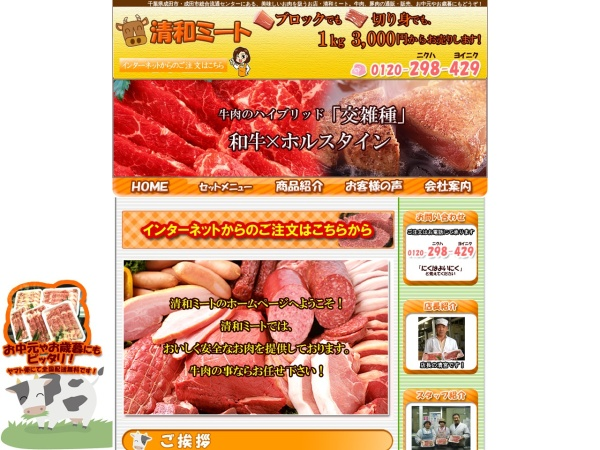 Screenshot of www.seiwa-meat.com
