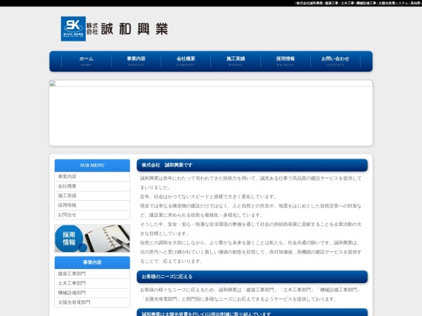 Screenshot of www.seiwa.me