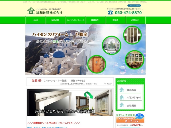 Screenshot of www.seiwahome.co.jp