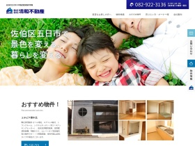 http://www.seiwasan.co.jp/
