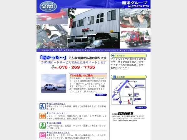 Screenshot of www.seiyo-auto.co.jp
