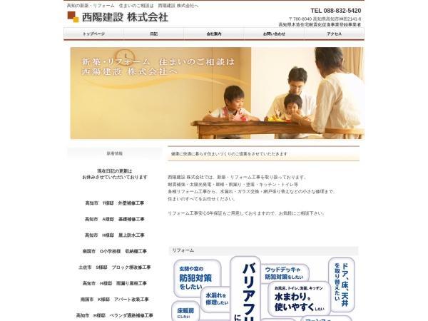 http://www.seiyo-ks.jp