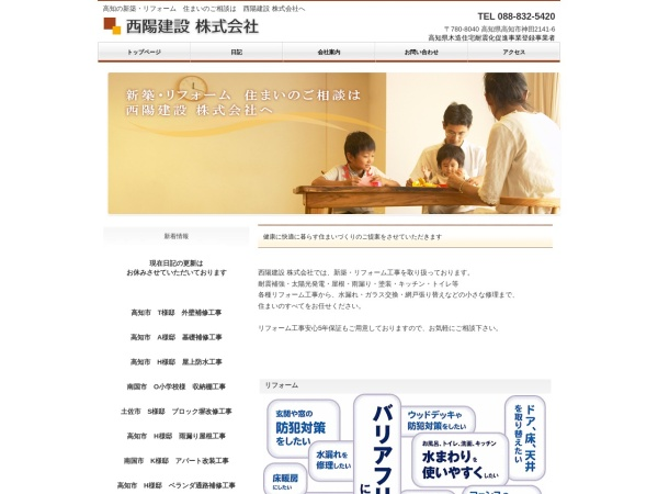 Screenshot of www.seiyo-ks.jp