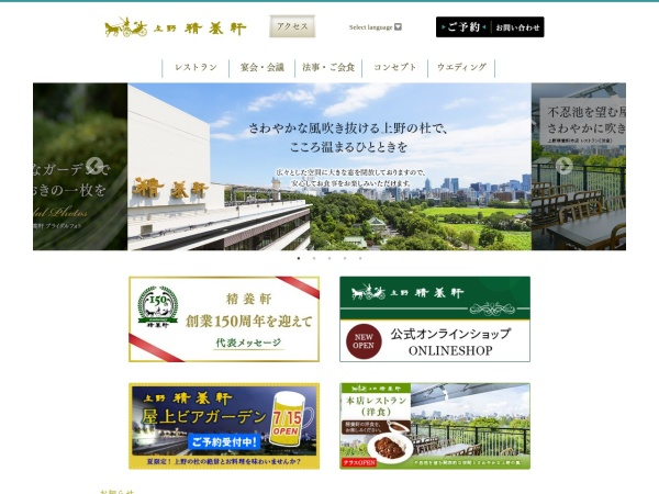 http://www.seiyoken.co.jp