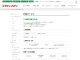 http://www.sej.co.jp/services/public.html