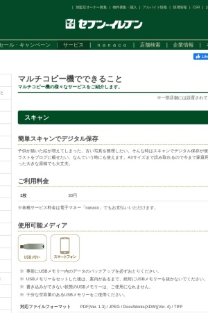http://www.sej.co.jp/services/scan.html