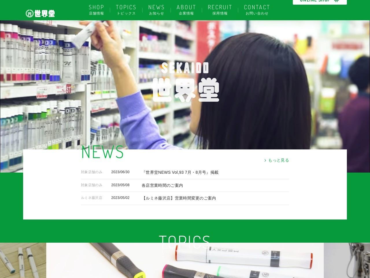 株式会社世界堂/本店