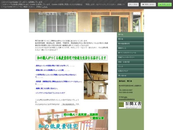 Screenshot of www.seki-kousya.jimdo.com