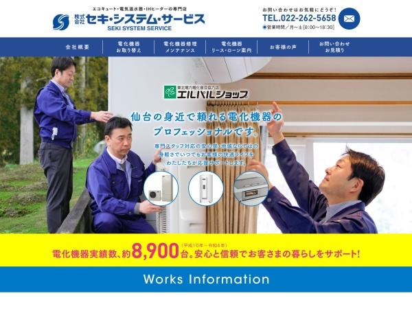 Screenshot of www.seki-system.co.jp