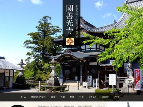 http://www.seki-zenkoji.jp/