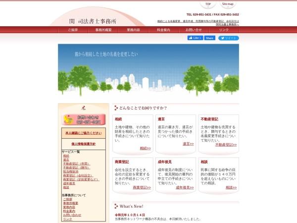 Screenshot of www.seki.jimusho.jp