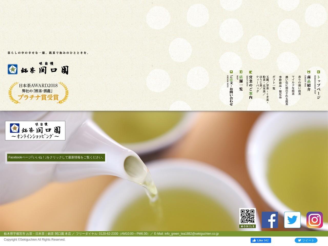 栃木県宇都宮市 お茶・日本茶|銘茶 関口園