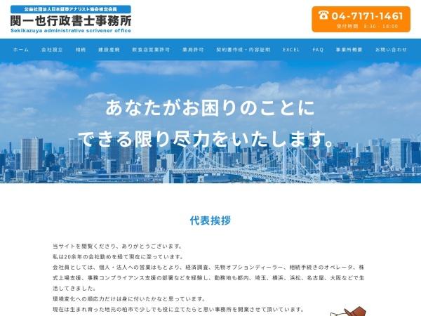 http://www.sekijimusyo.com/