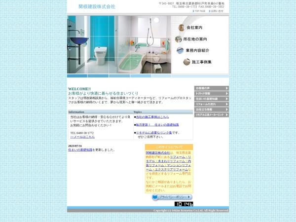 Screenshot of www.sekine-kk.jp
