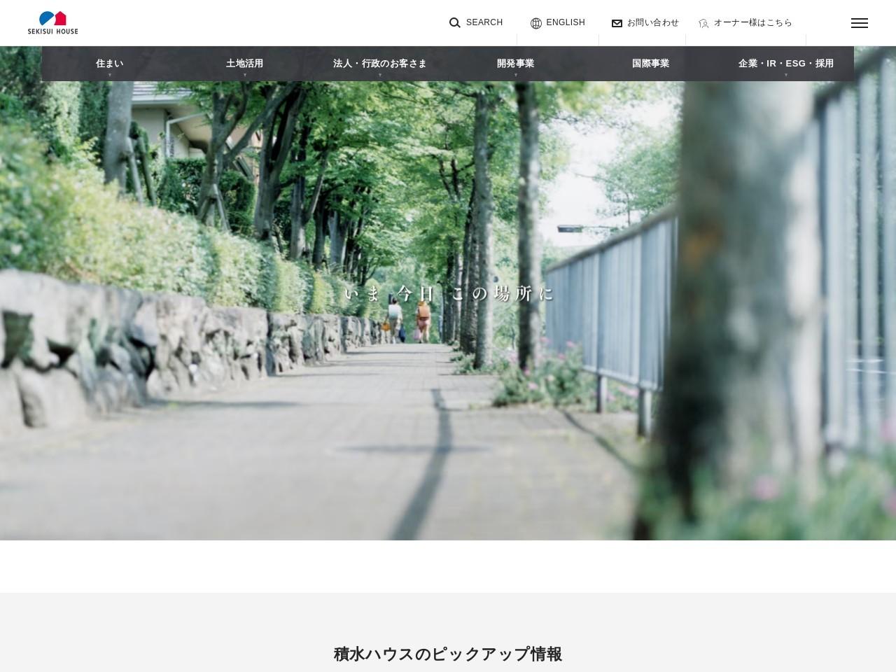 積水ハウス株式会社佐賀支店