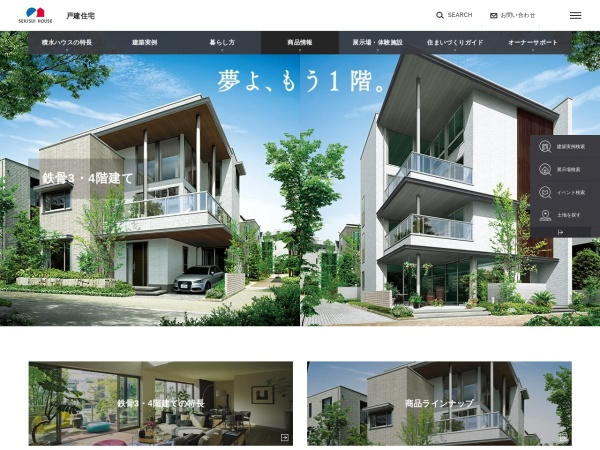 http://www.sekisuihouse.com/products/3f/