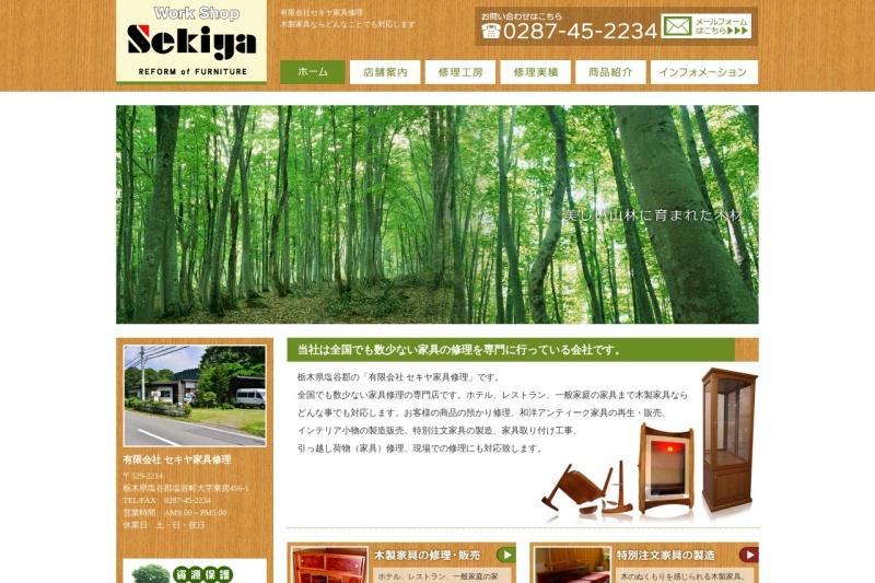 Screenshot of www.sekiya-kagu.com