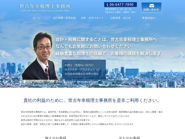 http://www.seko-tax.com