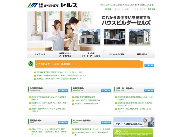 Screenshot of www.sells.jp