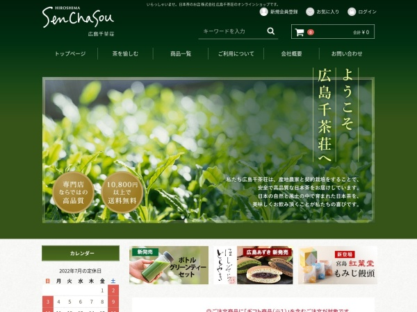 http://www.senchasou.co.jp