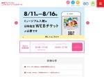 http://www.sendai-anpanman.jp/