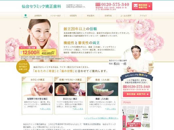 http://www.sendai-dentalceramic.com/