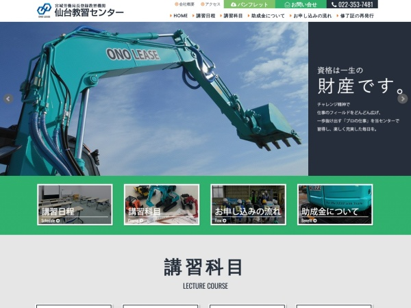 Screenshot of www.sendai-ginou.com